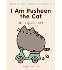 I am pusheen the cat я пушин кэт Белтон К.