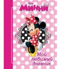 Минни мой любимый дневник