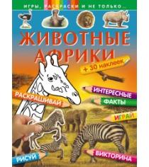 Животные африки +наклейки
