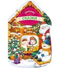 Зимние сказки Эксмо 978-5-699-80380-4