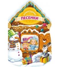 Новогодние песенки Эксмо 978-5-699-80381-1