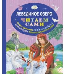 Лебединое озеро ил а басюбиной Котовская И. А.