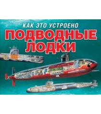 Подводные лодки серия как это устроено Мюррей С.