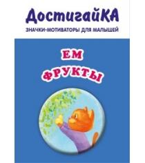 Значок Ем фрукты Эксмо 978-5-699-85963-4