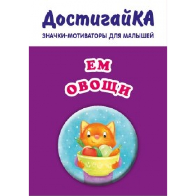 Значок Ем овощи Эксмо 978-5-699-85961-0