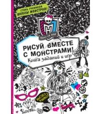 Рисуй вместе с монстрами книга заданий и игр