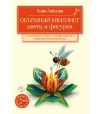 Объемный квиллинг цветы и фигурки животных Зайцева А.А.