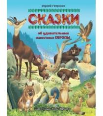 Сказки об удивительных животных европы Георгиев С.Г.
