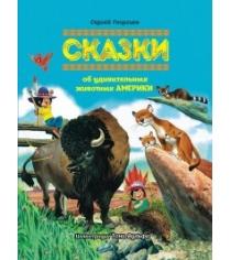 Сказки об удивительных животных америки Георгиев С.Г.