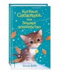 Котёнок снежинка или зимнее волшебство Вебб Х.