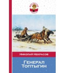 Генерал топтыгин Некрасов Н.А.