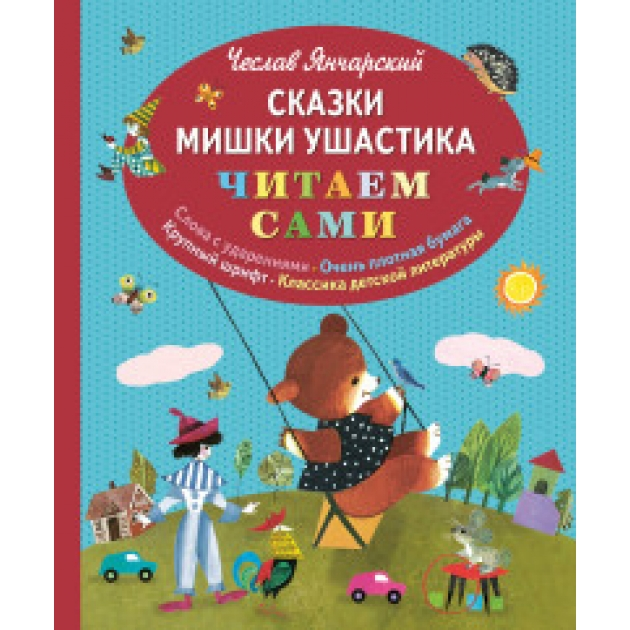 Сказки Мишки Ушастика Эксмо 978-5-699-86340-2