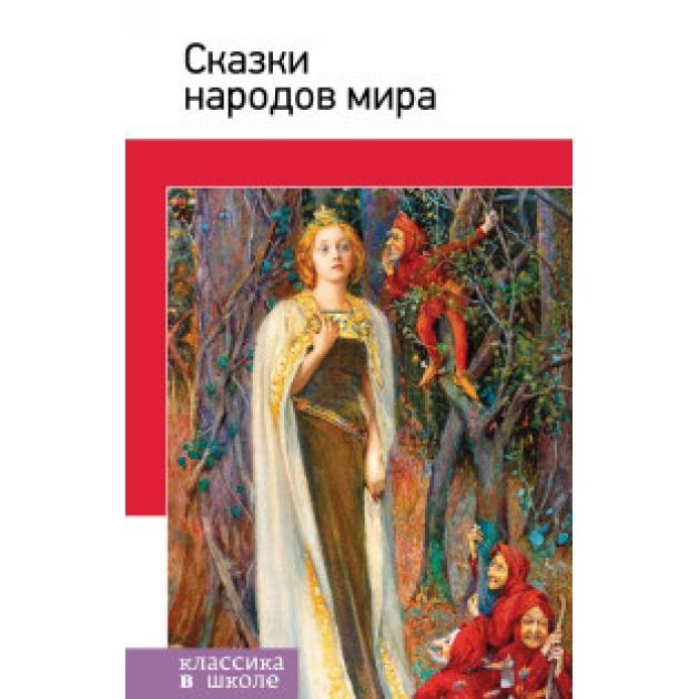 Сказки народов мира Эксмо 978-5-699-86893-3