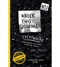 УниЧтоь меня везде англ название wreck this journal everywhere Смит К.