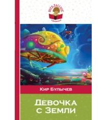 Девочка с земли Булычев К.