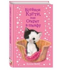 Котенок кэтти или секрет в шкафу Вебб Х.
