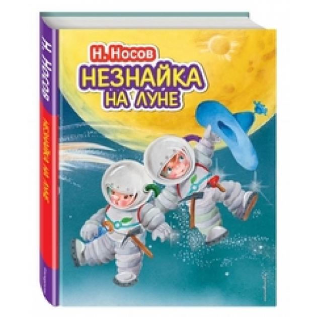 Незнайка на Луне Эксмо 978-5-699-73453-5