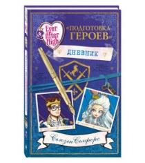 Школа долго и счастливо дневник подготовка героев Мольков К.И.