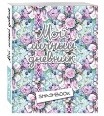 Мой личный дневник ежевичный с конвертами
