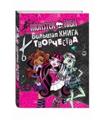 Monster high большая книга творчества