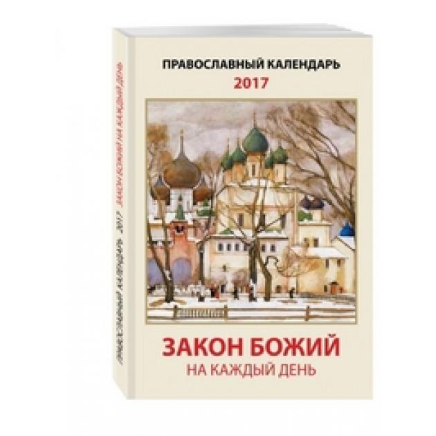 Закон Божий на каждый день Православный календарь на 2017 год Эксмо 978-5-699-89439-0