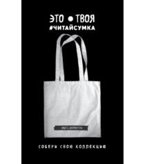 Читай сумка wtj_inspiration размер 35х39 см длина ручек 62 см пакет с европодвесом