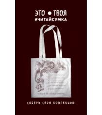 Читай сумка алиса в стране чудес чеширский кот размер 35х39 см длина ручек 62 см пакет с европодвесом