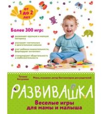 Развивашка веселые игры для мамы и малыша Аптулаева Т.Г.