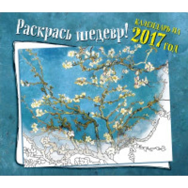 Раскрась шедевр Календарь настенный на 2017 год Эксмо 978-5-699-89693-6