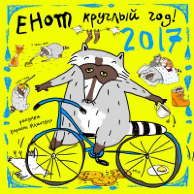 Енот круглый год Календарь настенный на 2017 год Эксмо 978-5-699-89629-5