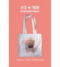Читай сумка гапчинская сашенька пушкин размер 35х39 см длина ручек 62 см пакет с европодвесом Гапчинская Е.