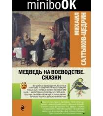 Медведь на воеводстве сказки Салтыков-Щедрин М.Е.