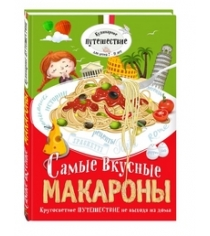 Самые вкусные макароны