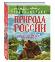 Природа россии иллюстрированный путеводитель Шевцов Р.Ю., Куклис М.С.