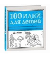 100 идей для детей когда сидишь дома