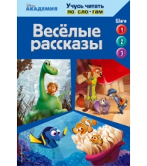 Весёлые рассказы the good dinosaur finding dory zootopia