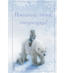 Рождественские истории покатай меня медведица Вебб Х.
