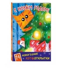 С новым годом 24 новогодние котооткрытки котик и елка