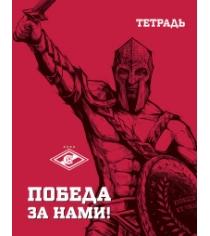 Тетрадь спартак гладиатор