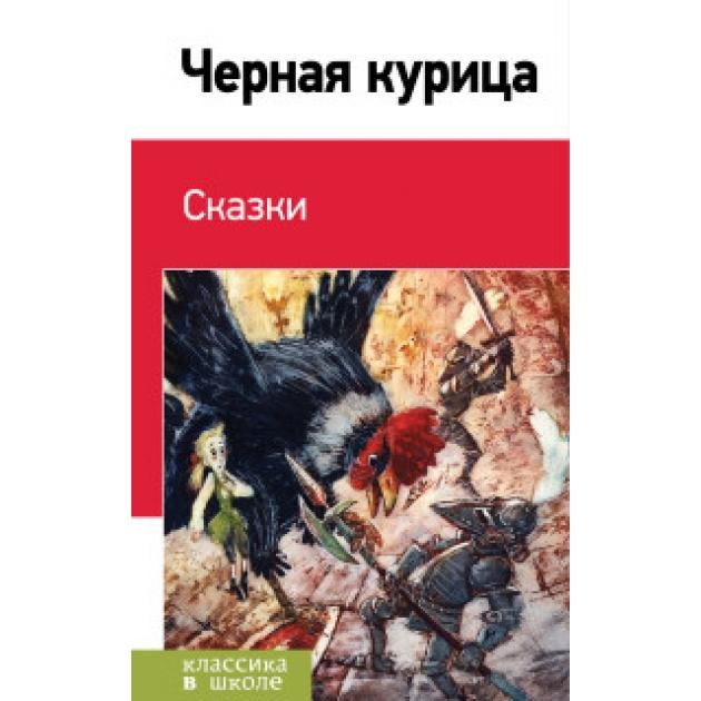 Черная курица Сказки Эксмо 978-5-699-92052-5