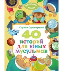 40 историй для юных мусульман Сорокоумова К.