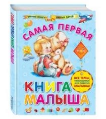 Самая первая книга малыша Далидович А.И.