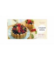Сладкая жизнь набор открыток с рецептами ягодный торт
