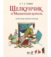 Щелкунчик и мышиный король ил с баральди Гофман Э.Т.А.