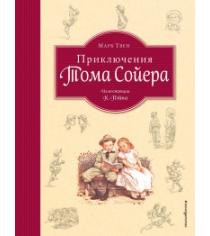 Приключения тома сойера ил кфпэйна том и бекки Твен М.