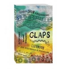 Claps lifebook для креативных и творческих оф 1