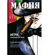 Мафия Эксмо 978-5-699-92579-7