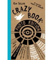 Crazy book photo edition сумасшедшая книга генератор идей для креативных фото крафтовая обложка Селлер К.