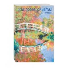 Импрессионисты artnote mini японский мостик