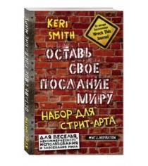 Оставь свое послание миру набор для стрит арта кирпичи Смит К.